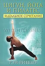 Цигун, йога и пилатес. Идеальное сочетание