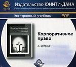 CD Корпоративное право. Электронный учебник(изд: 3)