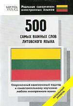 500 самых важных слов литовского языка. Начальный уровень