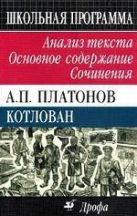 А. П. Платонов. Котлован. Анализ текста. Основное содержание. Сочинения