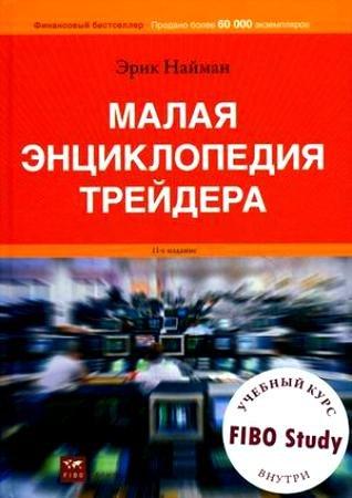 Малая энциклопедия трейдера (+ CD-ROM)