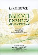 Выкуп бизнеса менеджерами: Проведение LBO сделок и покупка собственного бизнеса (3-е изд.)