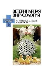 Ветеринарная вирусология. Учебник, 4-е изд., доп