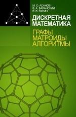 Дискретная математика: графы, матроиды, алгоритмы. Учебное пособие. 2-е изд