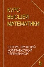 Курс высшей математики. Теория функций комплексной переменной. Лекции и практикум. Учебное пособие