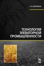 Технология элеваторной промышленности. Учебник. 2016 г