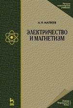 Электричество и магнетизм. Учебное пособие. 3-е изд