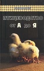 Птицеводство от А до Я