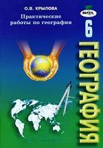 Практические работы по географии. 6 класс. Рабочая тетрадь