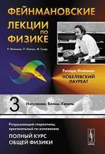 Фейнмановские лекции по физике. Выпуск 3. Излучение. Волны. Кванты