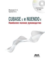 Cubase 5 и Nuendo 4. Наиболее полное руководство