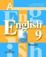 English 9: Reader / Английский язык. 9 класс. Книга для чтения