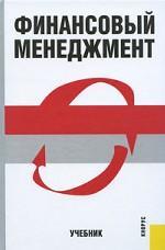 Финансовый менеджмент.Уч.-3-е изд