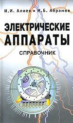Электрические аппараты. Справочник