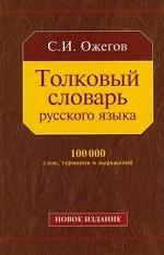 Толковый словарь русского языка: 100 000 слов, терминов и фразеологических выражений