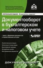 Документооборот в бухгалтерском и налоговом учете. 1