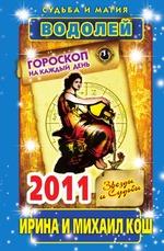 Звезды и судьбы. Гороскоп на каждый день 2011. Водолей