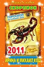 Звезды и судьбы. Гороскоп на каждый день 2011. Скорпион