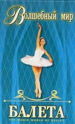 Волшебный мир балета 1,2 части (ПОДАРОЧНОЕ ИЗДАНИЕ НА 2 ДИСКАХ)