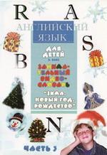 Английский язык для детей. Зима. Новый Год. Рождество. (3 часть) занимательный видеословарь