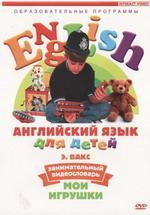 Английский язык для детей. Мои игрушки. (1 часть) занимательный видеословарь