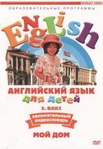Английский язык для детей. Мой дом. (2 часть) занимательный видеословарь