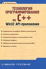 Технология программирования на С++. Win32 API-приложения