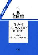 Теория государства и права. В 2 частях. Часть 1. Теория государства