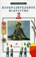 Изобразительное искусство. 2 класс. Учебник для общеобразовательных учреждений. Гриф МО РФ