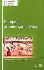 История английского языка