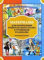 Материал.д/род.в груп.разд.млад.гр. ИДО в ДОУ Вып1