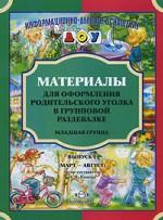 Материал.д/род.в груп.разд.млад.гр. ИДО в ДОУ Вып2