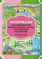 Материал.д/род.в груп.разд.сред.гр. ИДО в ДОУ Вып2