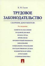 Трудовое законодательство. Сборник документов.-9-е изд
