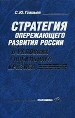Стратегия опережающего развития России в условиях глобального кризиса