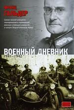 Военный дневник. 1941-1942