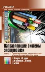 Направляющие системы электросвязи: Учебник для вузов. В 2-х томах. Том 2 – Проектирование, строительство и техническая эксплуатация
