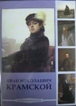 CD Иван Николаевич Крамской. Мировое искусство в лицах