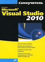 Microsoft Visual Studio 2010. Самоучитель