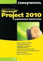 Microsoft Project 2010 в управлении проектами. Самоучитель (+ CD-ROM)