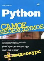 Python. Самое необходимое (+ DVD-ROM)