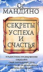 Секреты успеха и счастья (новая обложка)