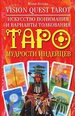 Искусство понимания и варианты толкования Таро мудрости индейцев