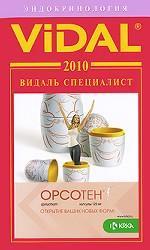 Vidal 2010. Эндокринология. Справочник