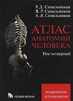 Атлас анатомии человека т4