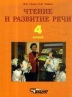 Чтение и развитие речи. Учебник для 4 класса специальных (коррекционных) образовательных учреждений I вида