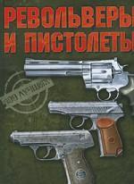 Револьверы и пистолеты.100 лучших