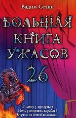 Большая книга ужасов-26. В плену у призраков. Ночь утонувших кораблей. Страхи из новой коллекции
