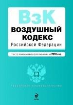 Воздушный кодекс Российской Федерации. Текст с изменениями и дополнениями на 2010 год