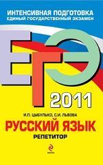 ЕГЭ-2011. Русский язык. Репетитор